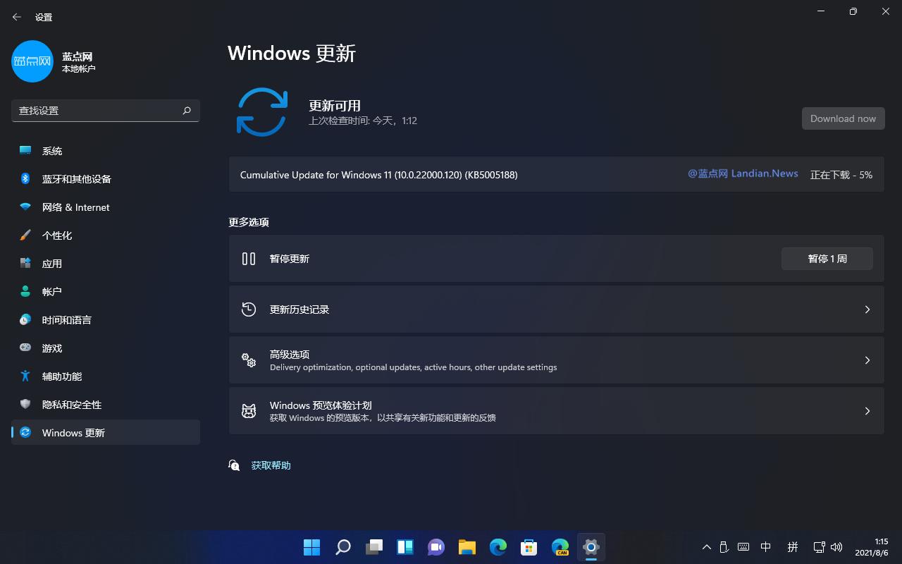 微软推出Windows 11 Dev Build 22000.120版(KB5005188)带来部分优化