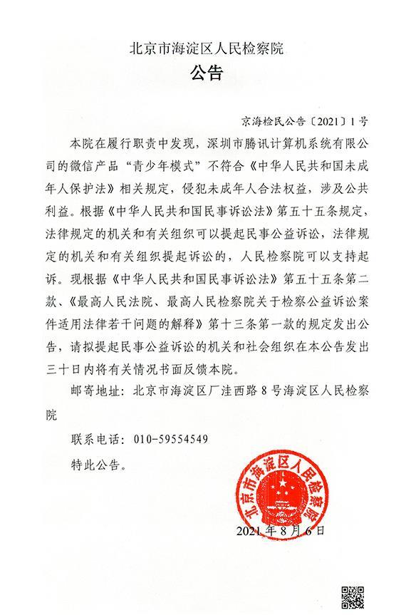 海淀区检察院拟对腾讯提起公益诉讼 微信称将自检自查虚心接受建议