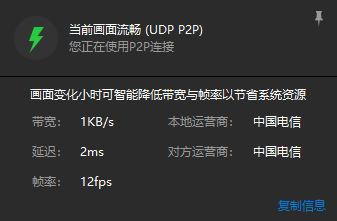 简单好用的远控神器,国产向日葵轻松开启远程办公!(内附VIP兑换码)-第8张