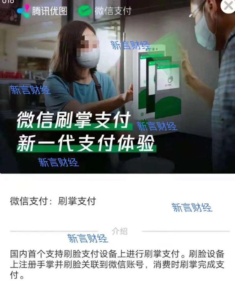 戴口罩不方便刷脸验证?媒体爆微信支付正在研发刷掌支付功能