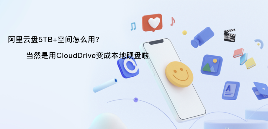 领取阿里云盘5T空间怎么用?当然是使用CloudDrive挂载成本地硬盘