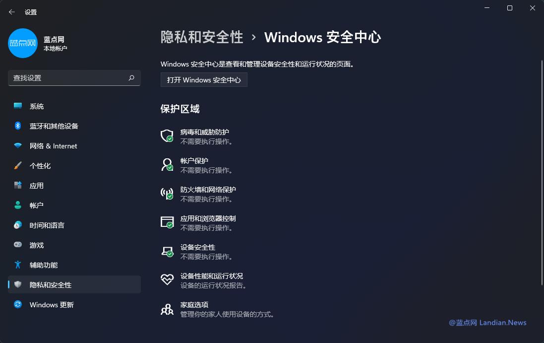 部分用户的Windows 11 Microsoft Defender出现错误 但可以重置修复
