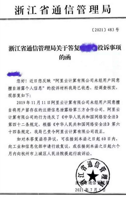 阿里云未经用户同意泄露用户信息被浙江省通信管理局责令整改