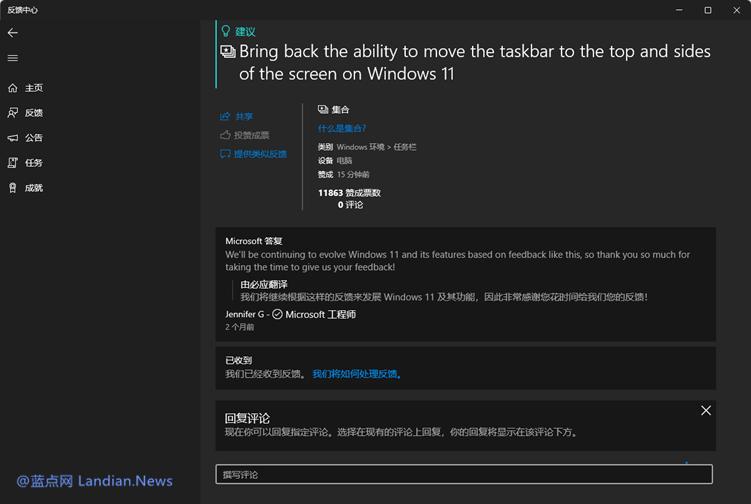 [投票] 11000名用户呼吁微软重新允许Windows 11任务栏自由调整位置