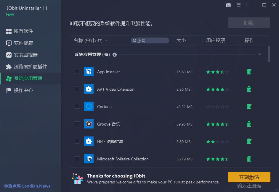 [正版软件] 清理与卸载工具IObit Uninstaller 11 Pro正版团购 券后价低至49元
