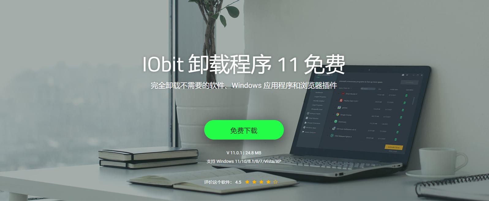 [正版软件] 清理与卸载工具IObit Uninstaller 11 Pro团购 券后价低至49元
