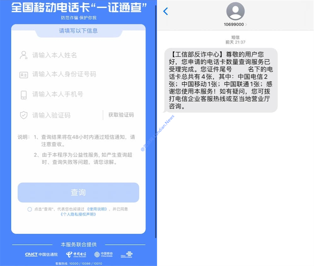 工信部全国移动电话卡通查服务正式上线 可查询自己身份是否被冒用
