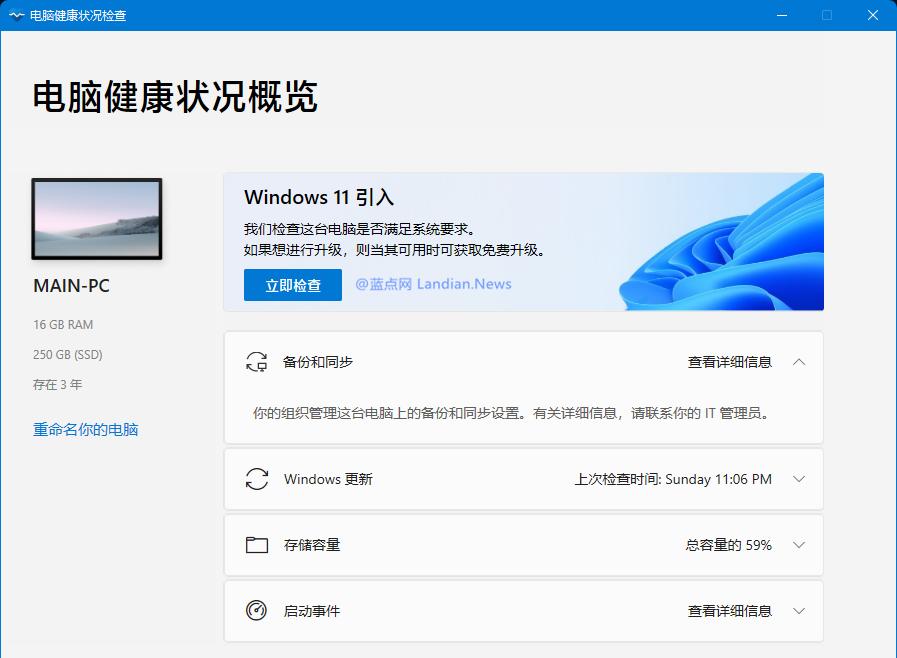 微软推出新版电脑健康状态检查工具 可检查是否支持升级Windows 11-第1张