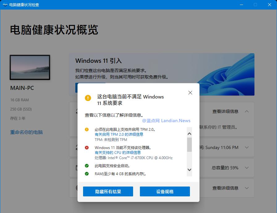 微软推出新版电脑健康状态检查工具 可检查是否支持升级Windows 11-第2张
