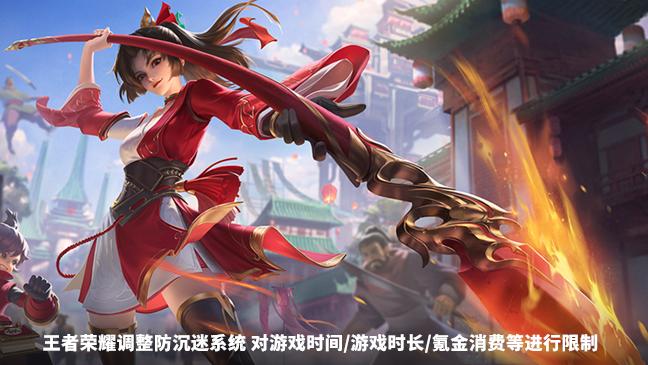 腾讯王者荣耀宣布防沉迷系统升级 限制游戏时间游戏时长以及氪金上限