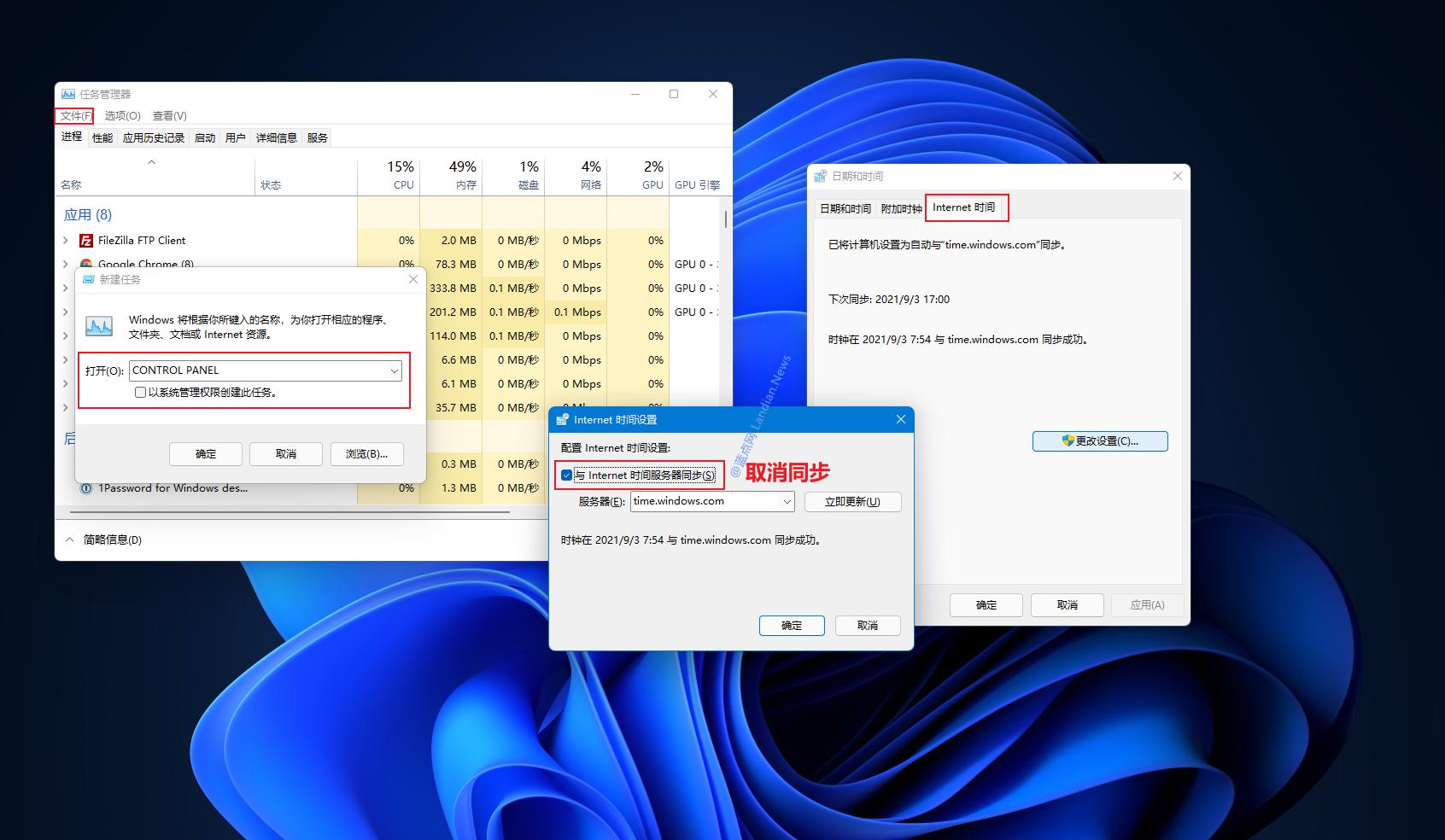 Windows 11 Dev&Beta最新测试版同时翻车 请用户暂时不要升级