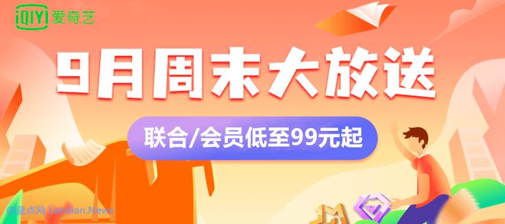 爱奇艺/京东/QQ音乐/优酷/酷狗/百度网盘中秋促销 联合会员99元起