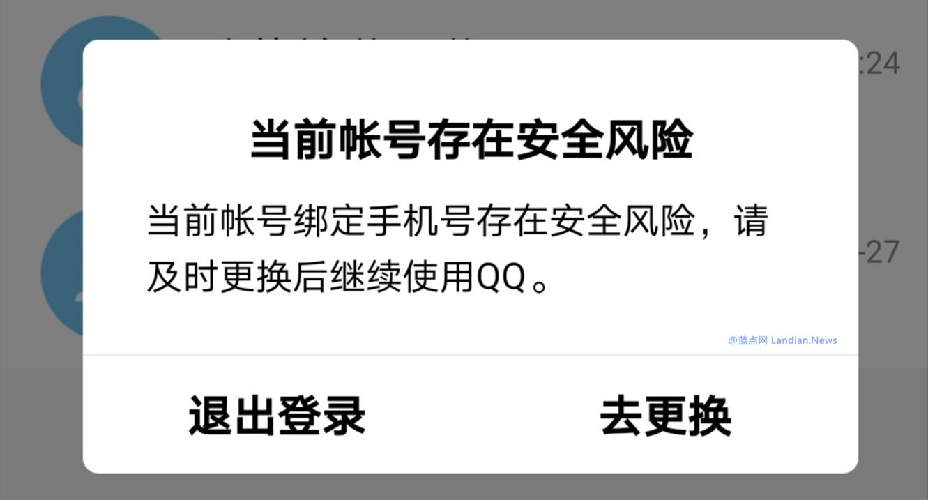 腾讯QQ推进实名认证及强制换绑170等虚拟运营商号码 不更新拒绝登录