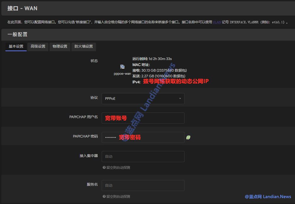 LEDE/OPENWRT远程访问系列教程(Ⅰ):配置DDNS绑定自定义域名