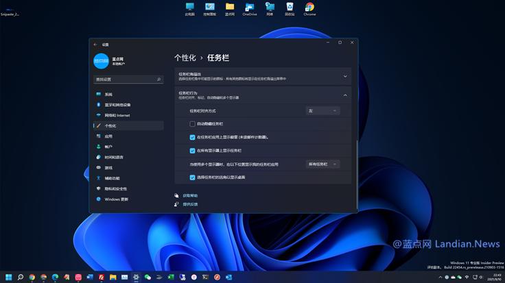 升级Windows 11开发版后任务栏没居中?微软:别催别催正在修复中