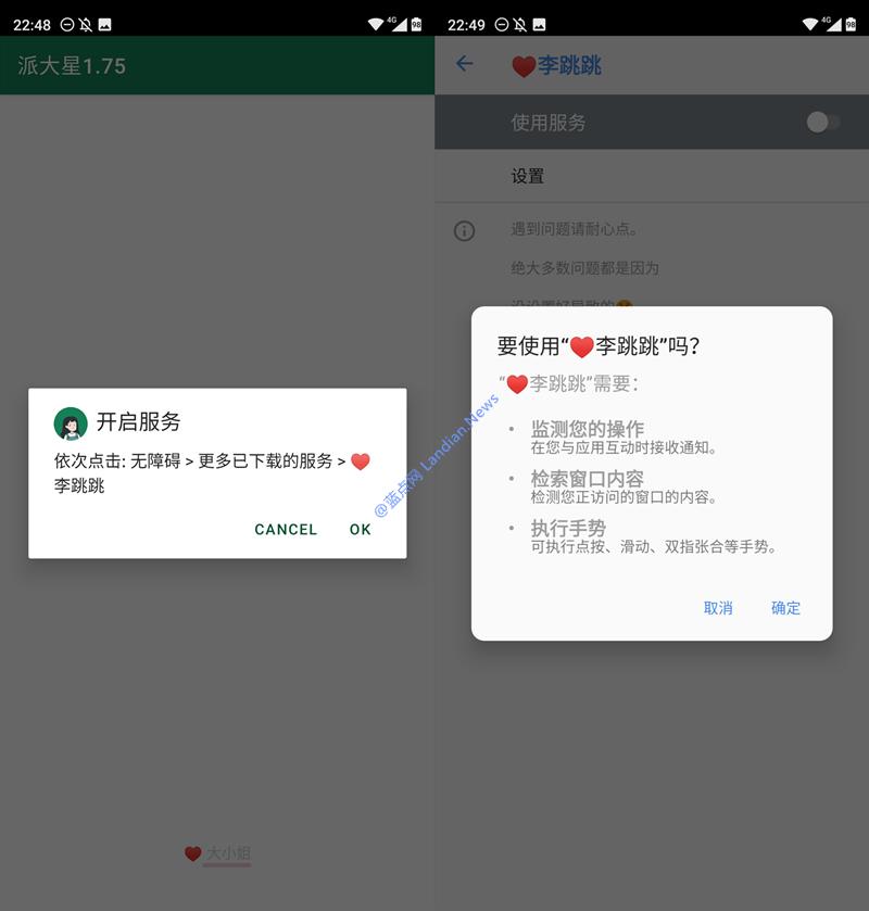 李跳跳派大星1.75版(安卓)下载 可自动跳过APP开屏广告