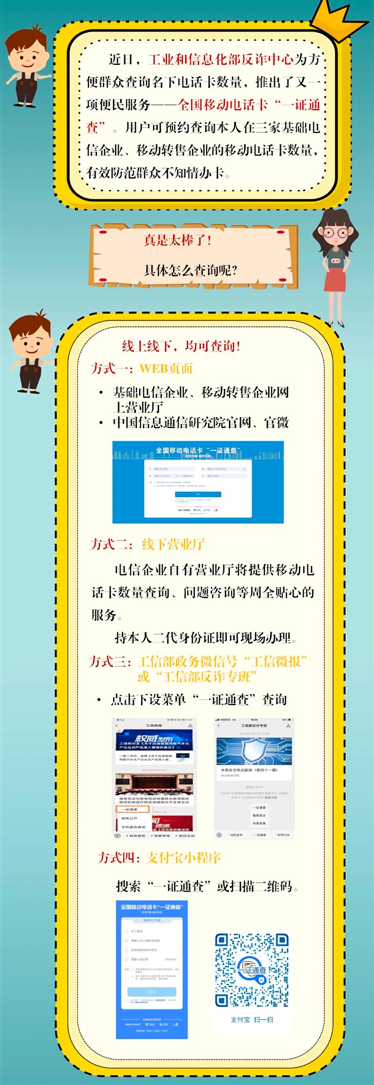 工信部全国移动电话卡通查服务正式上线 可查询自己身份是否被冒用-第2张