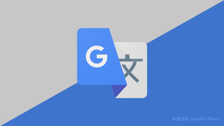 谷歌采用Material You对谷歌翻译应用重新设计 现在色彩更加丰富