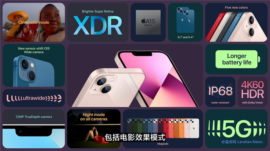 苹果推出iPhone 13和iPhone 13 Mini 升级6核心处理器摄像头换个位置