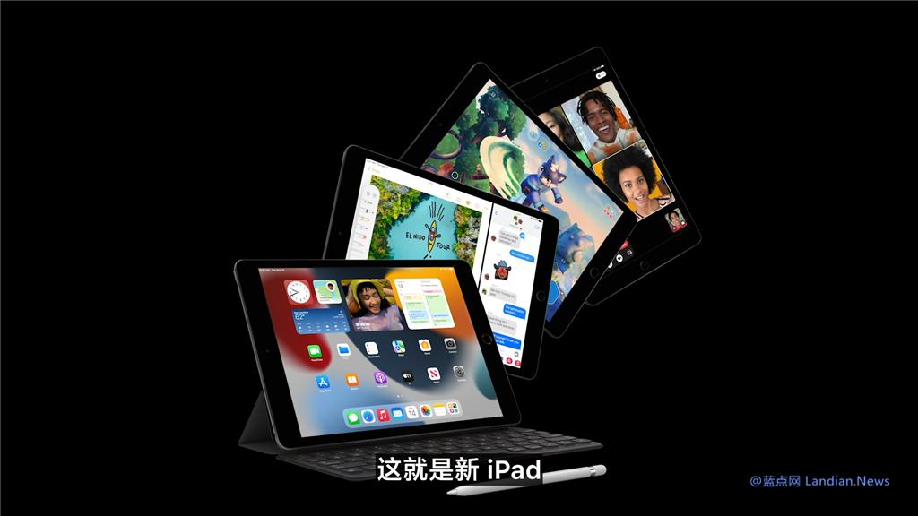 苹果推出iPad 2021款(第9代) 配备A13仿生芯片前置1200万像素广角镜头