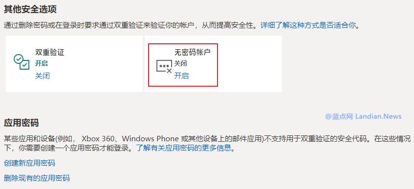 微软向所有用户推出无密码登录 现在用户可以删除微软账号密码