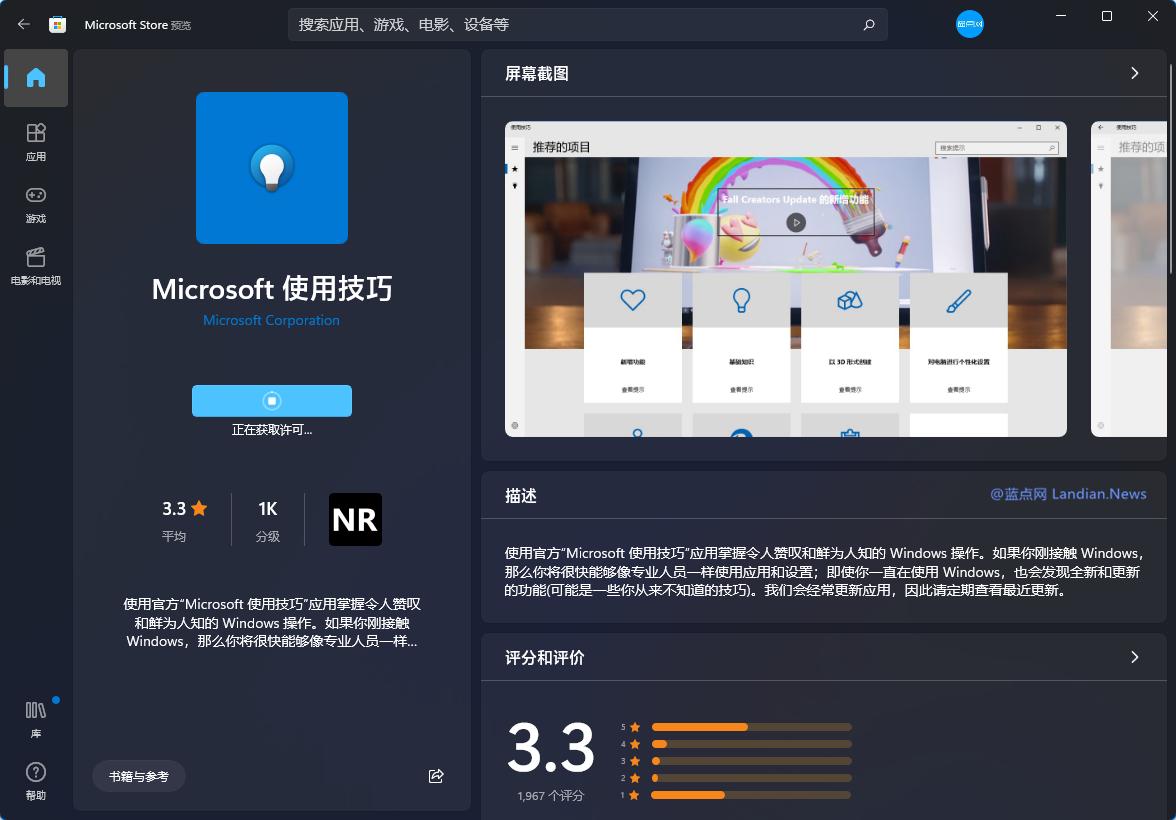微软更新Windows 11使用提示应用 新增114条新的使用技巧和提示内容