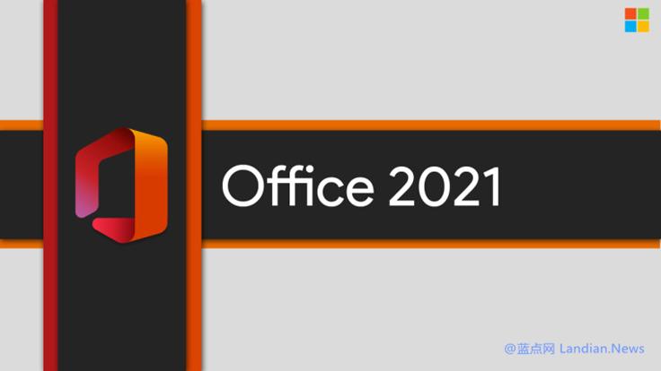 微软宣布将在10月5日面向消费者推出Office 2021离线永久/买断版本