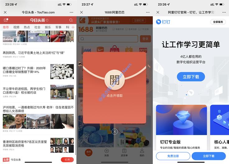 腾讯QQ/TIM已解禁淘宝和抖音等网站 微信依然需要长按复制