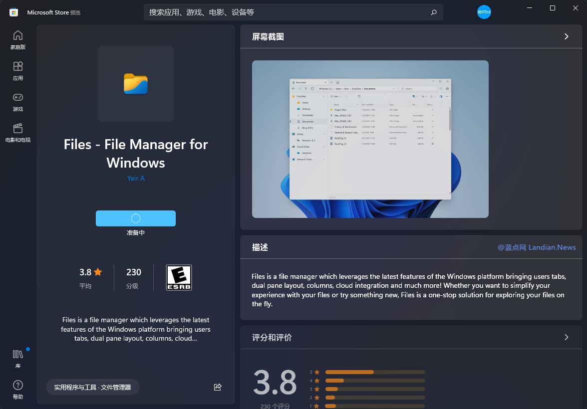 [开源软件] Files - 比Windows 11资源管理器更好用的现代化资源管理器