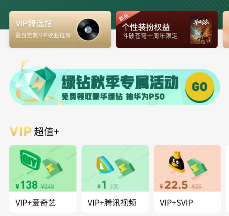 腾讯QQ音乐免费领VIP会员活动惹争议 31天会员要放弃3年免广告权益?