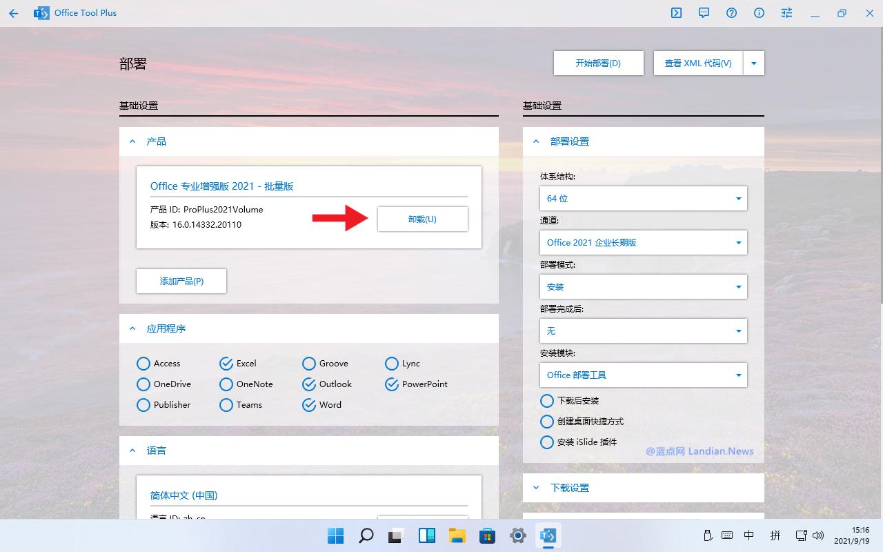 Microsoft Office LTSC 2021最新正式版 下载、安装、密钥、激活