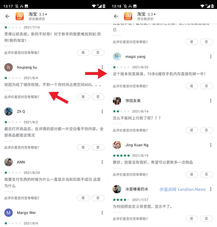 安卓版淘宝被发现窃取用户的私有视频 是有意为之还是BUG尚不清楚