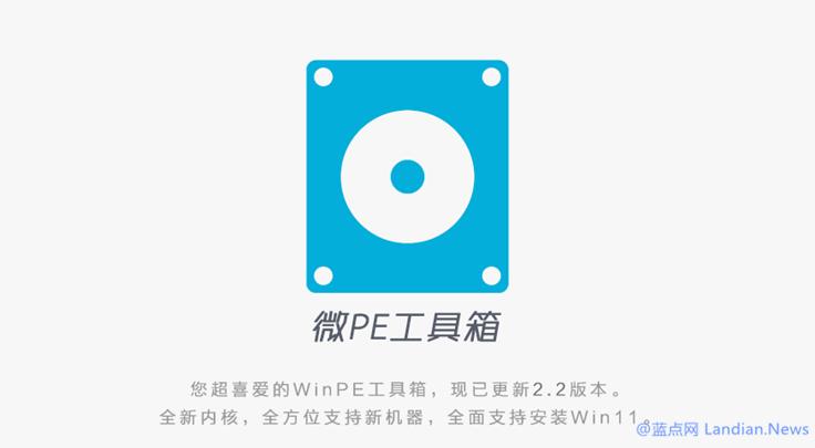 微PE工具箱更新至V2.2版基于Windows 10 21H1制作 强烈推荐用户更新-第1张