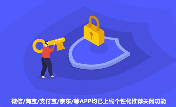 微信/淘宝/支付宝/京东/微博/知乎等APP均已上线个性化推荐关闭功能