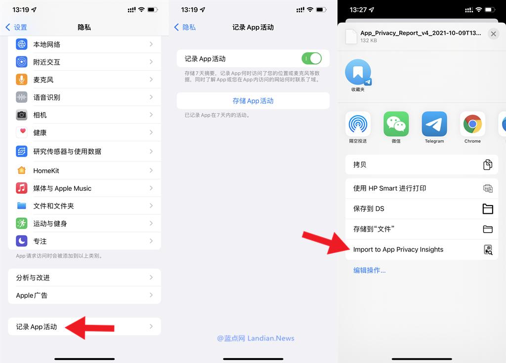 Privacy Insights (隐私洞见) 分析iOS 15应用记录查看APP权限调取