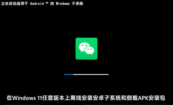 [教程] 在Windows 11任意版本上通过部署安卓子系统及侧载APK安装包
