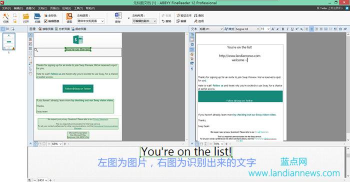 办公助手:OCR识别软件ABBYY FineReader最新破解版-让你从图片中把文字抠出来