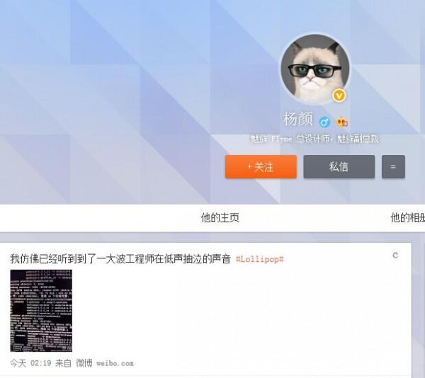 魅族正在研究基于Android 5.0的Flyme系统