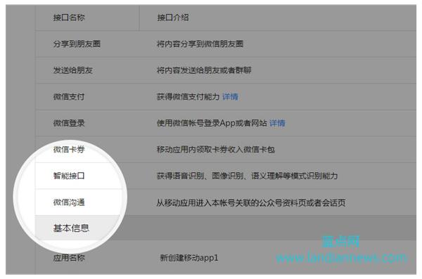 微信公众平台上线沟通接口:用户在应用中可调用微信客户端发起会话