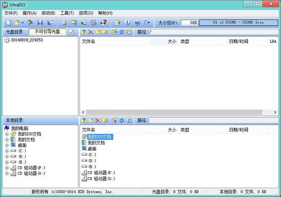 [教程]软碟通UltraISO怎么使用?PE怎么刻录到U盘?U盘启动怎么做?U盘怎么装系统?