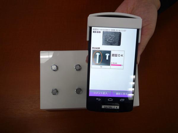 NEC技术让手机拍照识别纹理辨真假 用于鉴定物品真假