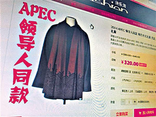 万能的X宝:APEC上政要们穿的「新中装」已被仿制上架