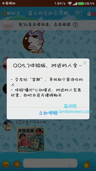 """Android版QQ v5.3.0.2310体验版更新:交友玩""""穿越""""、""""爆灯""""心动模式 附下载"""
