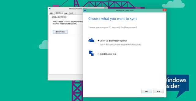 Windows 10 技术预览版取消 OneDrive 占位同步机制