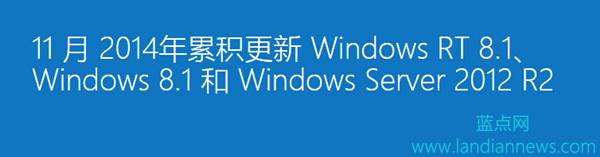 Windows 8.1 Update 3 更新详情、下载地址、注意事项
