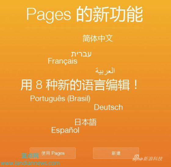 苹果更新iWork办公套件:云端支持中文