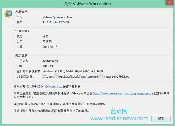 VMware Workstation 11 可用密钥