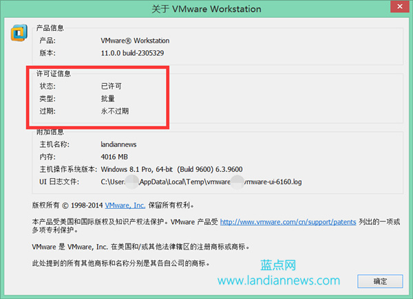 VMware Workstation 11~15 永久激活码key 非注册机
