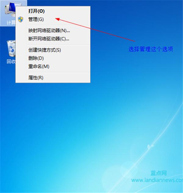 科普:系统自带磁盘管理来对磁盘分区的步骤