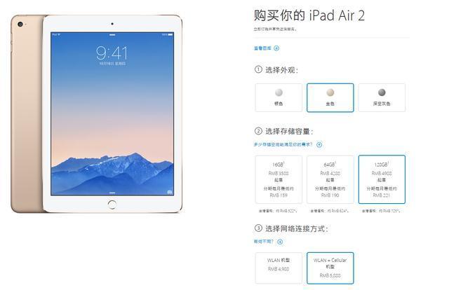 4G版iPad Air 2/mini 3正式在中国官网发售